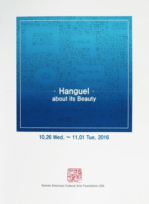 """Curatorial Statement """" Hanguel, about its Beauty"""""""